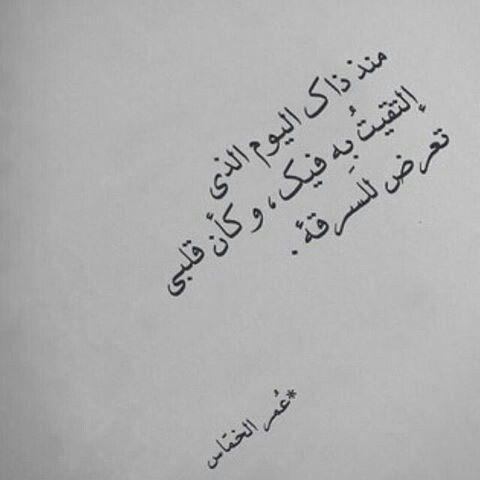 بين الحبيب والمحبوب رسالة سرقت قلبي من أنت Quotations Words Arabic Quotes