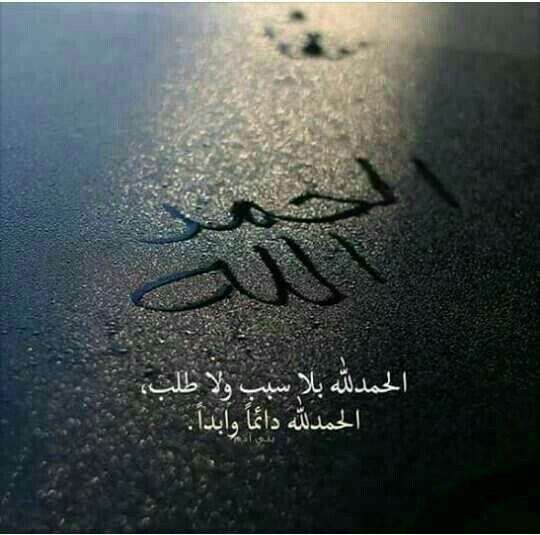 الحمد لله دائما وابدا Quran Quotes Islamic Quotes Cool Words