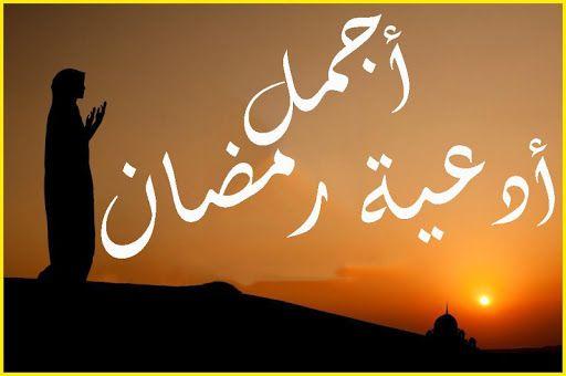 افضل الدعاء شهر رمضان الدعاء خلال شهر رمضان الدعاء شهر رمضان الدعاء شهر رمضان الفضيل الدعاء شهر رمضان تويتر الدعاء شهر Home Decor Decals Decor Home Decor