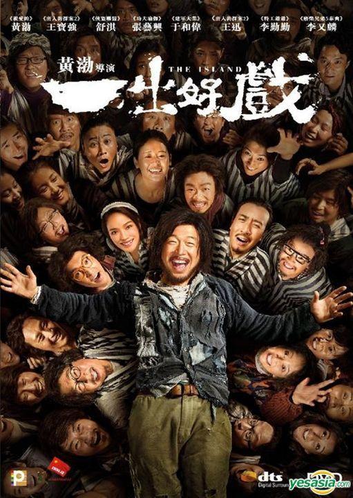 The Island 2018 Dvd English Subtitled Hong Kong Version Island Movies Chinese Movies Streaming Movies Online