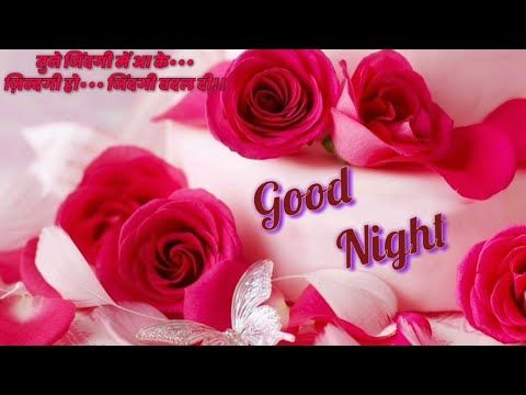 Good Night Video Romantic Good Night Status Video Greetings Wishes Happy Marriage Anniversary 50th Wedding Anniversary Wishes Happy Wedding Anniversary Cards