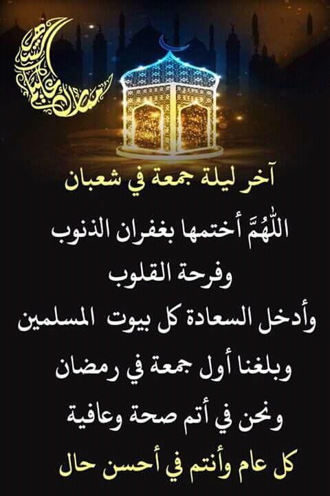 Pin By Ali علي On جمعه مباركه جمعة مباركة Ramadan Kareem Ramadan Arabic Calligraphy