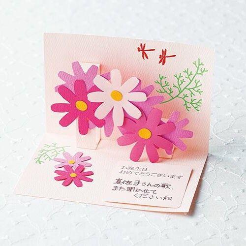 9月 コスモスのカード 誕生日カード手作り飛び出す お祝いカード カード 手作り