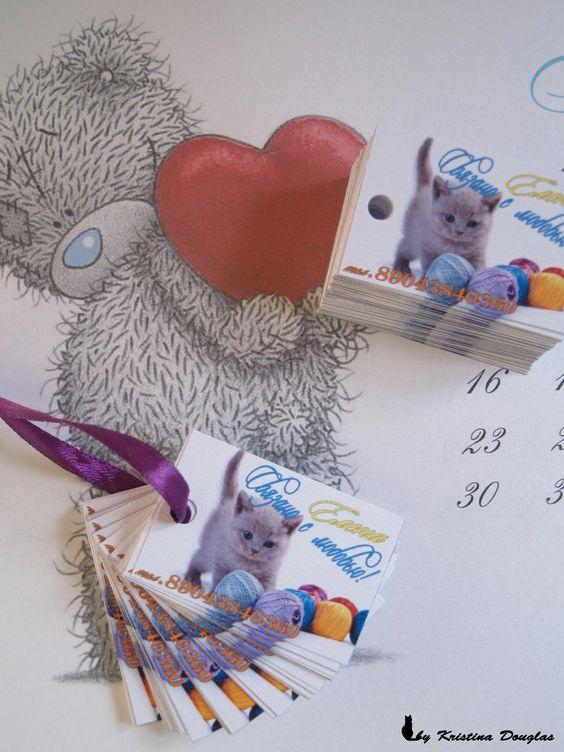 Бирочки, этикетки, наклейки, визитки для изделий ручной работы, упаковки подарков под заказ с Вашими данными. Нанесение любого текста, рисунка по Вашему желанию! Разработка дизайна бесплатно!