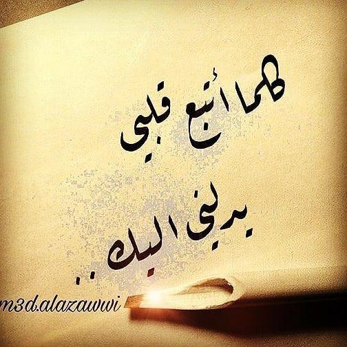 Publication Instagram Par اشتقت لك بصمت 12 Dec 2018 A 9 29 Utc Islamic Quotes Quran Islamic Quotes Instagram
