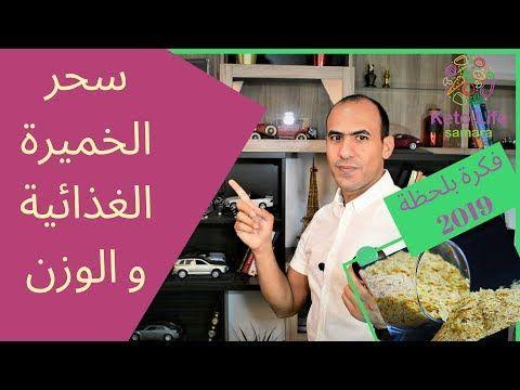 سحر الخميرة الغذائية في نزول الوزن فوائدها و اين اجدها 2019 Youtube Keto Playbill