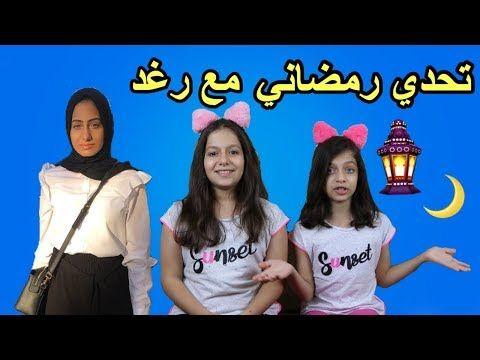 تحدي مع أختنا رغد عاقبناها ولا مقلبنها Youtube Black And White Black