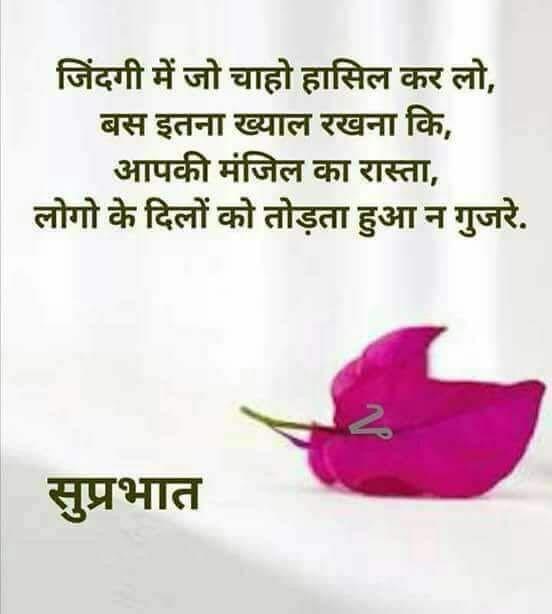 Super Hai Hindi Good Morning Quotes Good Morning Quotes Good Morning Messages