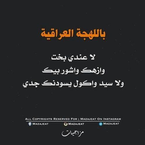 اجمل شعر شعبي عراقي غزل اجمل شعبي شعر عراقي غزل Islamic Inspirational Quotes Inspirational Quotes Funny Quotes