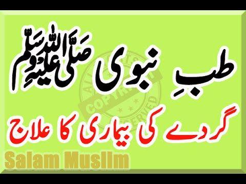Gurdy Ke Dard Ka Rohani Ilaaj گردے کے درد کا روحانی علاج جانیئے Youtube Salam Muslim Youtube Arabic Calligraphy