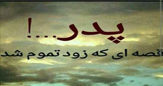 شعر در مورد پدر Father Poems Persian Poetry Farsi Poem