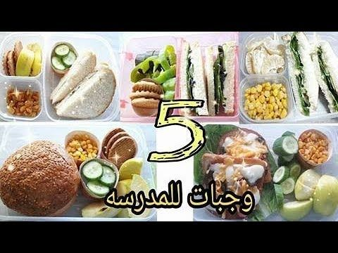 5 وجبات فطور صحيه و سريعه للمدرسه Easy Fast Breakfast Ideas For School Youtube Fast Easy Breakfast Breakfast Fast Breakfast
