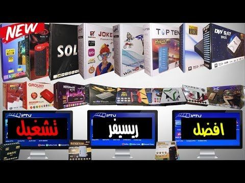 افضل ريسيفر لتشغيل قنوات بي أوت كيو Beoutq في مصر 2019 Jokes Aic Iot