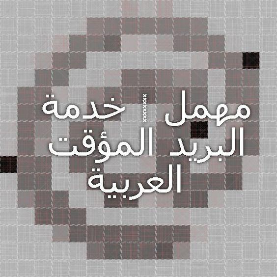 مهمل خدمة البريد المؤقت العربية Projects To Try Math Index