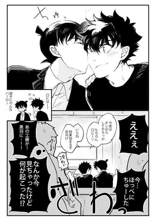 Kaitoxshinichi おしゃれまとめの人気アイデア Pinterest Ann