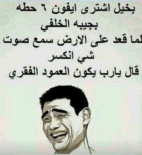 Pin By Hamoudi On صباحيات Fun Quotes Funny Jokes Quotes Funny Words