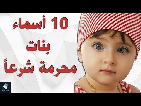 10 اسماء بنات مكروهة و محرمة في الاسلام لا تسموا بها بناتكم Youtube Baby Face Face Baby