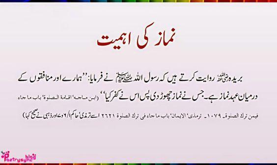 Hazrat Muhammad S.A.W Ki Ahadith | Habib ur Rehman