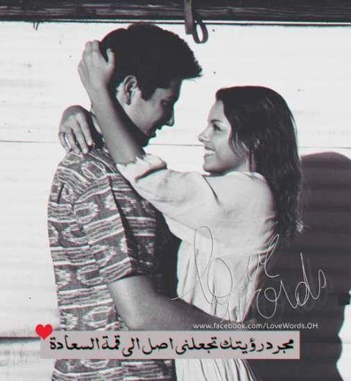 اجمل صور وصور حب مكتوب عليها عبارات رومانسية وكلام حب موقع مصري Love Quotes Wallpaper Love Words Roman Love