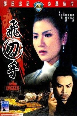 Phim Phi Đao Thủ