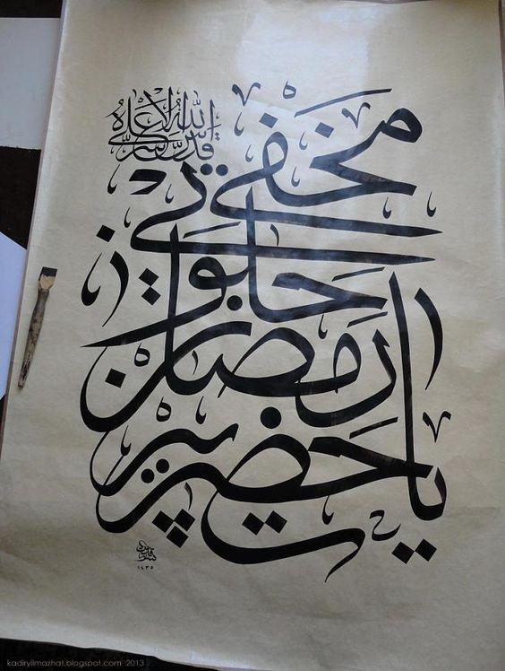 100x70 cm  Jali Thuluth script  paper on ink   2013  İmagesource: http://kadiryilmazhat.blogspot.com/