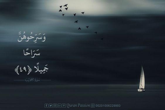 حتي في لحظات الفراق ك ن جميل الاخلاق Movie Posters Poster Quran