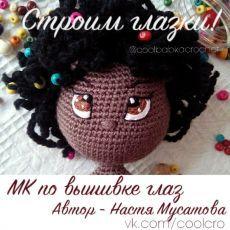 Отличный МК по вышитым глазкам вязанной куклы