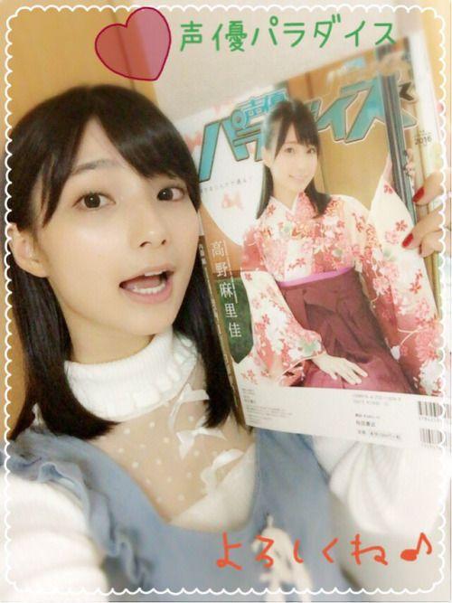 雑誌を持った高野麻里佳さん