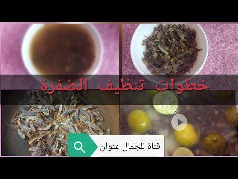 أسهل طريقة لتنظيف الضفرة كيفية نظافة الظفر تنضيف الضفرة السودانية Youtube How To Dry Basil Food Herbs