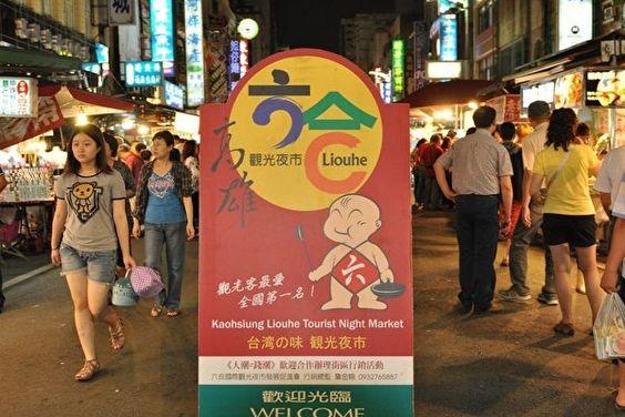Chợ đêm Lục Hợp - Cao Hùng