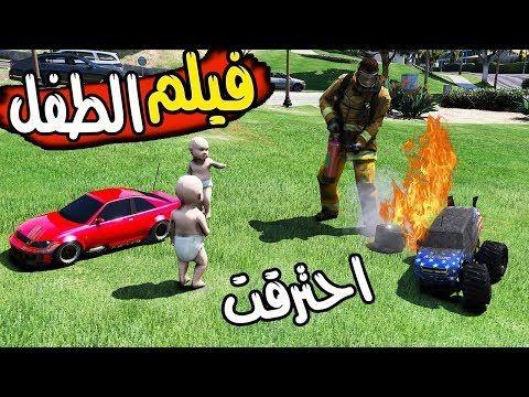 مسلسل الأطفال وسيارات سيارة الطفل تخرب قدامه ويبكي حزين على سيارته 3 Youtube Toy Car Car