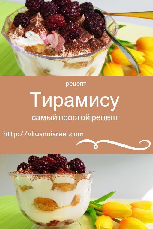 рецепт тирамису самый простой