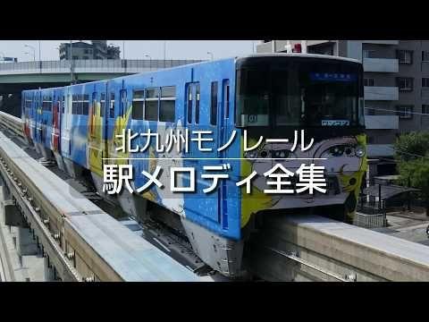 北九州モノレール 駅メロディ全集 Youtube 画像あり 北九州 駅 銀河 鉄道 999