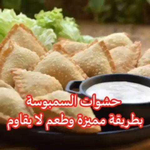 New The 10 Best Recipes With Pictures طريقة عمل حشوة السمبوسة الهندية لمزيد من الوصفات المميزة ضيفوني Dima Daraghmeh Dim Food Best Foods Yummy Food