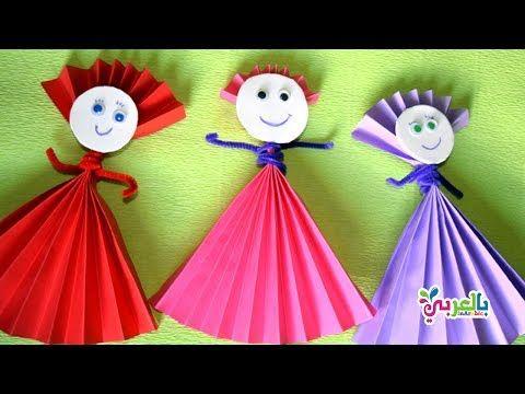 فكرة عروسة جميلة للبنات من الورق الملون صنع اشياء بسيطة للبنات Youtube Diy Crafts For Girls Crafts For Girls Arts And Crafts For Kids