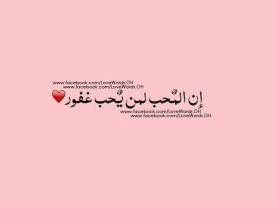 اجمل صور وصور حب مكتوب عليها عبارات رومانسية وكلام حب موقع مصري Arabic Calligraphy Calligraphy