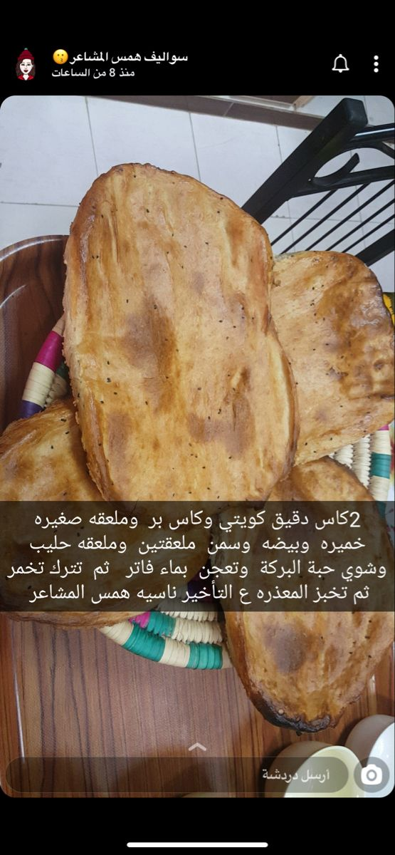 Pin By Zohoralreef On طبخ Food Arabic Food Bread