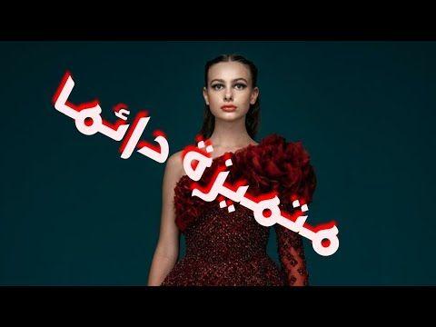 كيف تكوني متميزة بفستان سهرة انيق وجميل Youtube Dresses Evening Dresses Fashion