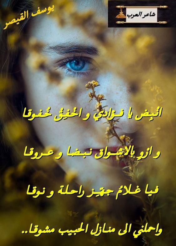 انبض يا فؤادي و اخفق خفوقا بقلم القيصر شاعر العرب Movie Posters Poster Movies