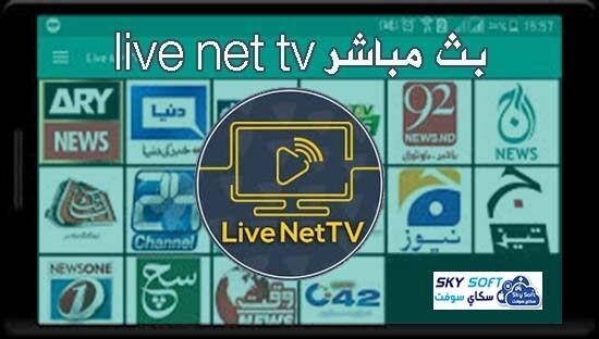 تحميل Live Net Tv اقوى تطبيق لمشاهدة القنوات الفضائية بث مباشر للايفون Live Tv Tv Iphone Os