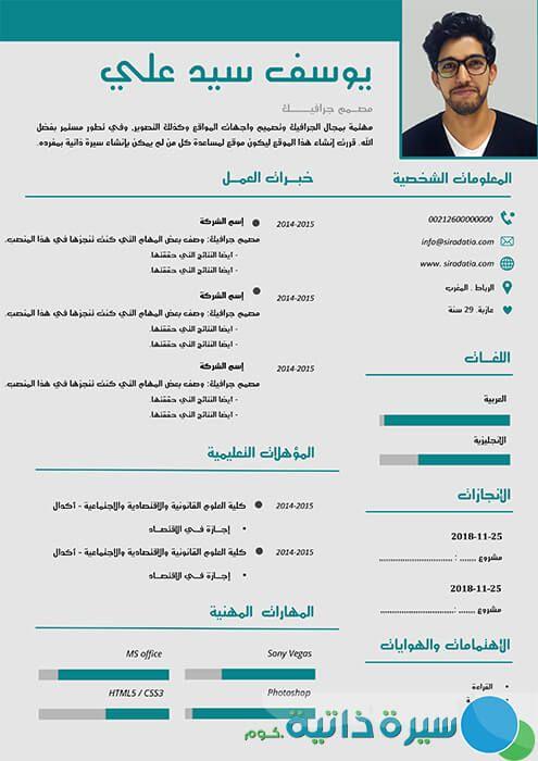سيرة ذاتية احترافية بالعربي كما لم تراها من قبل حصري Cv Template Words Templates