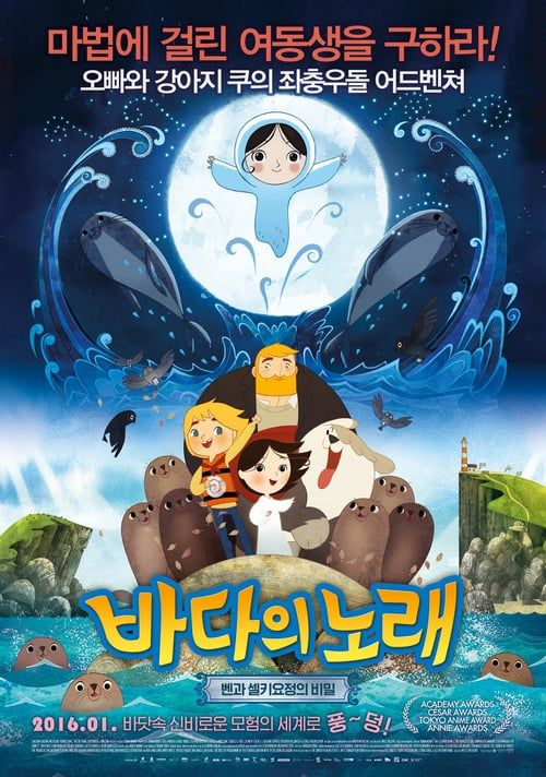the song of the sea full movie online free