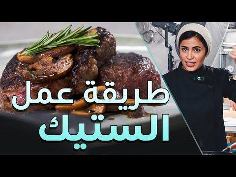 طريقة عمل الستيك مع أفنان مطبخ فتافيت Youtube Cooking Fatafeat Food
