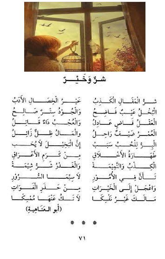 إن أهل الخير لا يبقون مع أهل الشر إلا قليلا Arabic Poetry Arabic Quotes Words Quotes