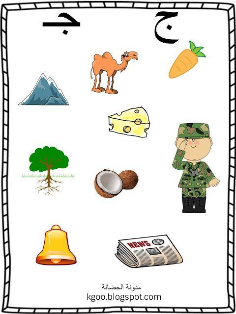 حرف الجيم مع أنشطة أبداعية ومبتكرة مع كلمات تبدأ بحرف الجيم وأوراق عمل ج Arabic Kids Blog Posts Blog