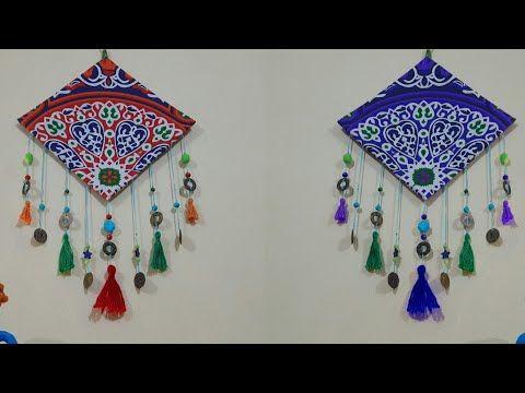 عمل تابلوه رمضاني رائع بالفن الشعبي Diy Ramadan Decoration Youtube Ramadan Crafts Ramadan Decorations Origami Crafts