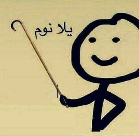 Pin By Saleh Hemdan On رياكشنات Funny Cartoon Quotes Fun Quotes Funny Funny Science Jokes