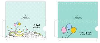 نتيجة بحث الصور عن كروت عيدية جاهزة للطباعة Eid Stickers Diy Eid Gifts Eid Cards