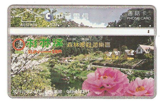Advertising card number A612A34. 110,000 issued in 1997. Known control numbers 737K & 373L.