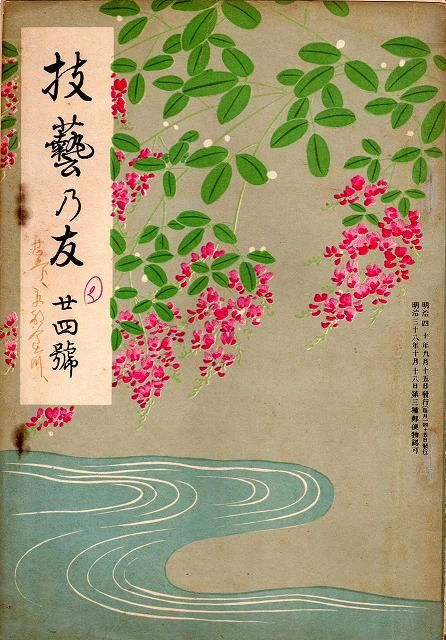 Japanese Paper Book Cover : Japanese design th century and magazine covers on pinterest